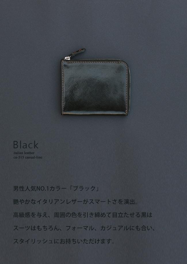 ブラックカラーの説明