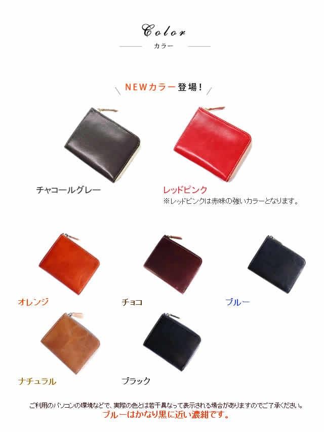 財布のカラー紹介