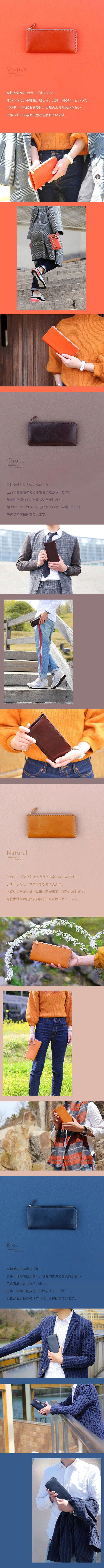 オレンジ、チョコ、ナチュラル、ブルー色の長財布