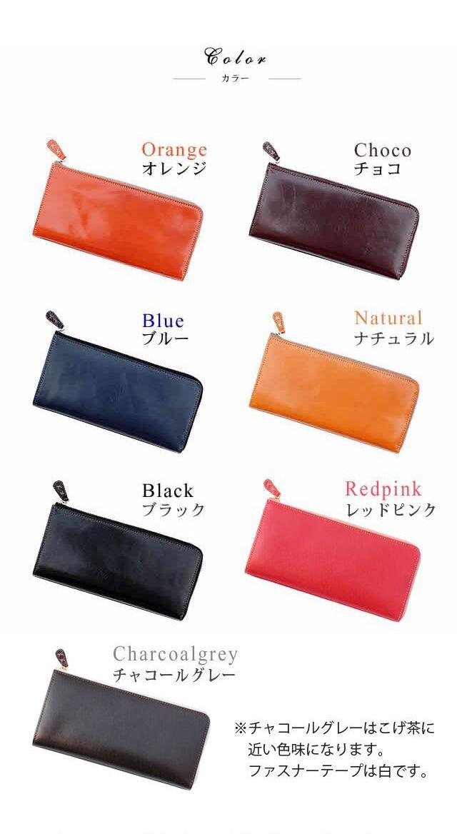 イタリアンレザーの長財布のカラー紹介