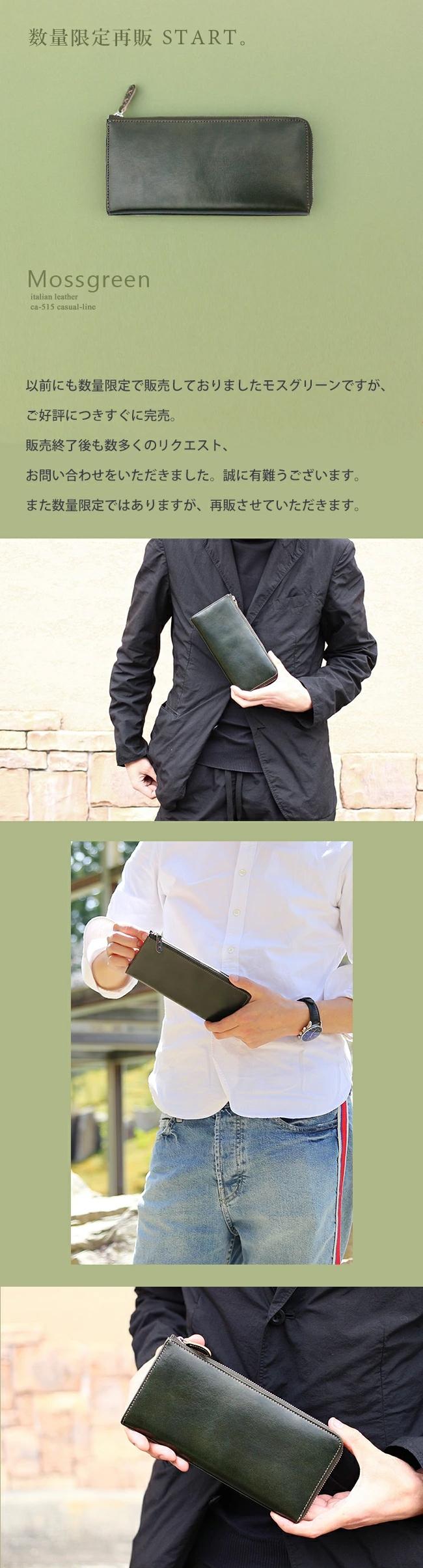 モスグリーン色の長財布