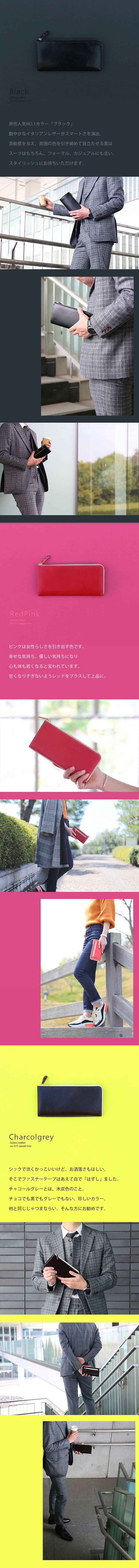 ブラック、レッドピンク、チャコールグレー色の長財布