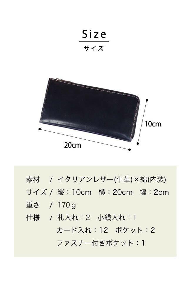 長財布のサイズ説明