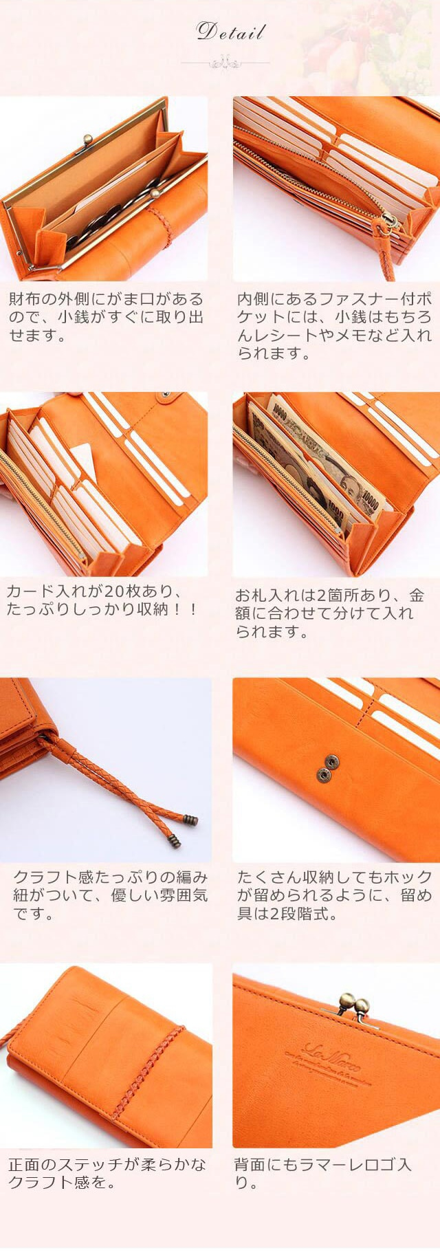 財布の詳細