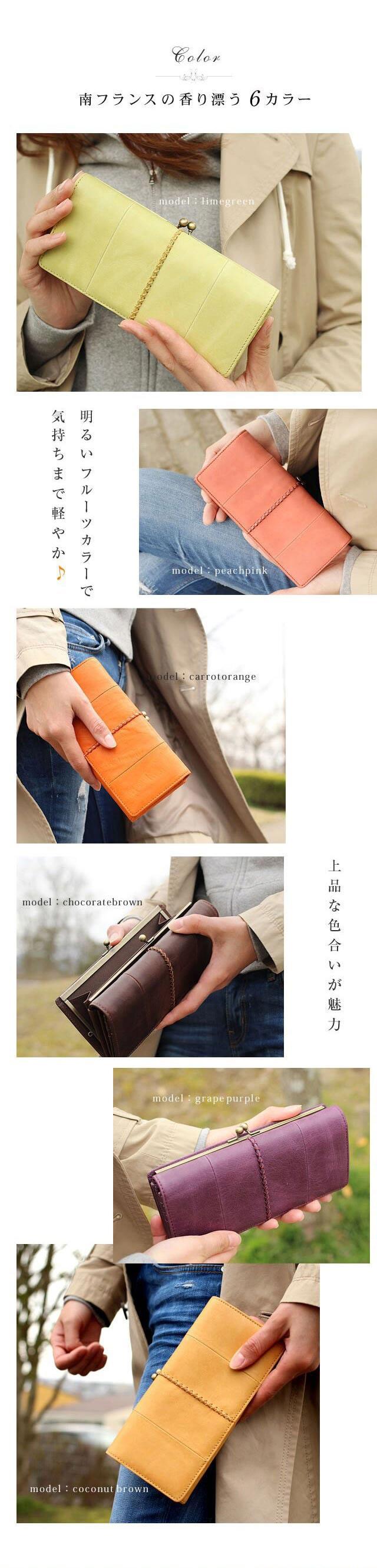財布のカラー展開