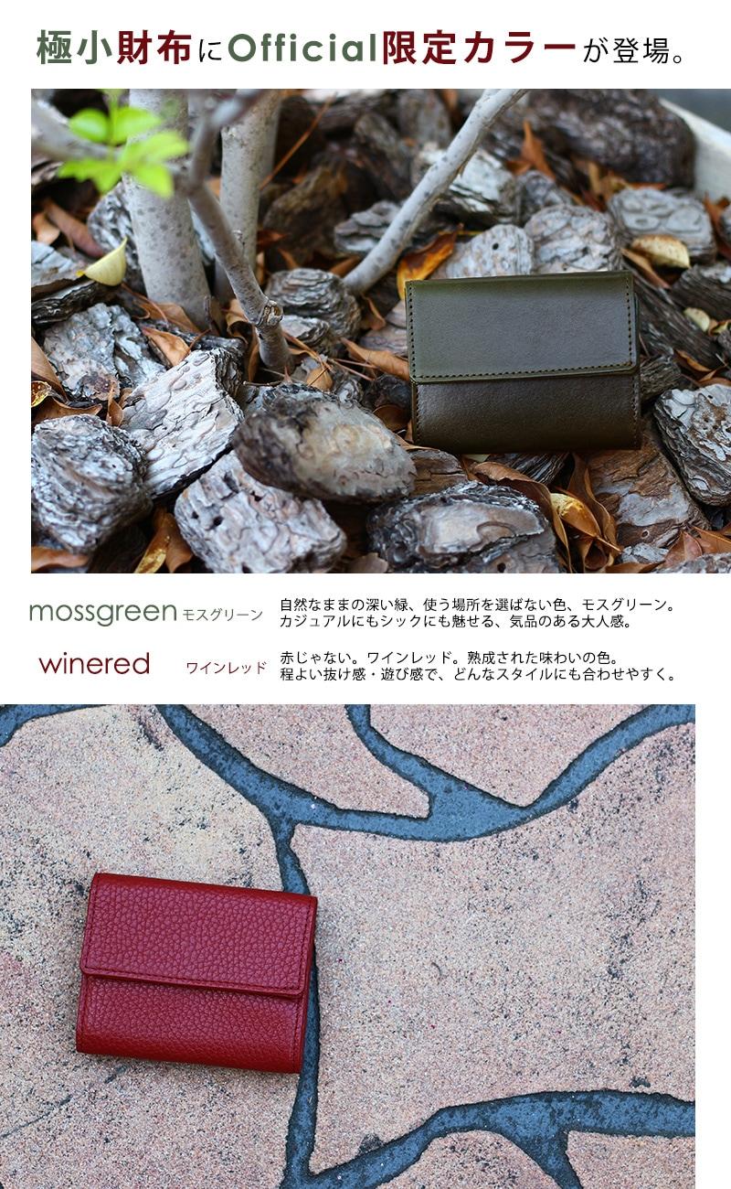 極小財布の限定カラーグリーン