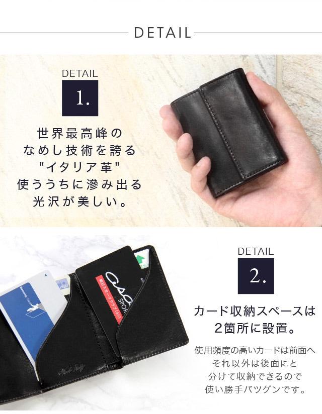 極小財布の詳細