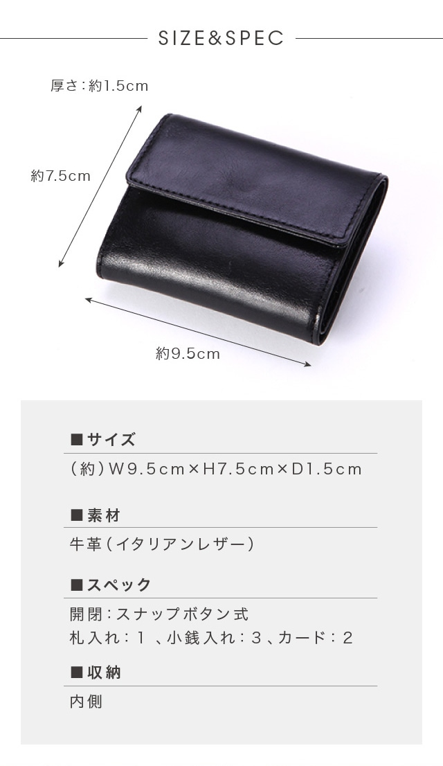 三つ折り財布のスペック