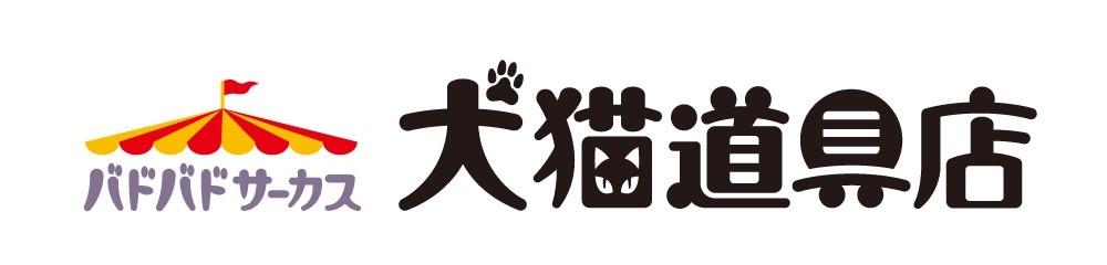 バドバドサーカス犬猫道具店