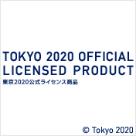 東京2020公式ライセンス商品の商品一覧
