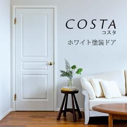 ホワイト塗装ドア コスタ