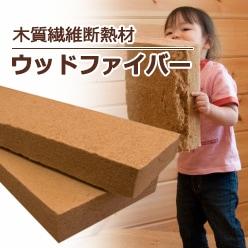 木質繊維断熱材 ウッドファイバー