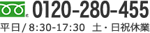 0120-280-455