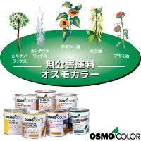 【オスモカラー】ウッドワックスオパーク 「日本の色」 黒色 0.75L(代引不可)