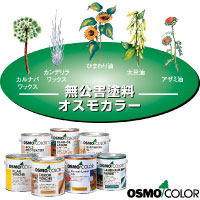 【オスモカラー】ウッドワックスオパーク 「日本の色」 白色 0.75L(代引不可)
