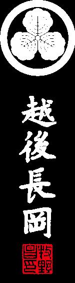 長岡藩常在戦場グッズ