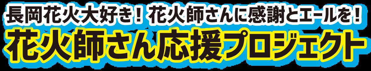花火師さん応援プロジェクト