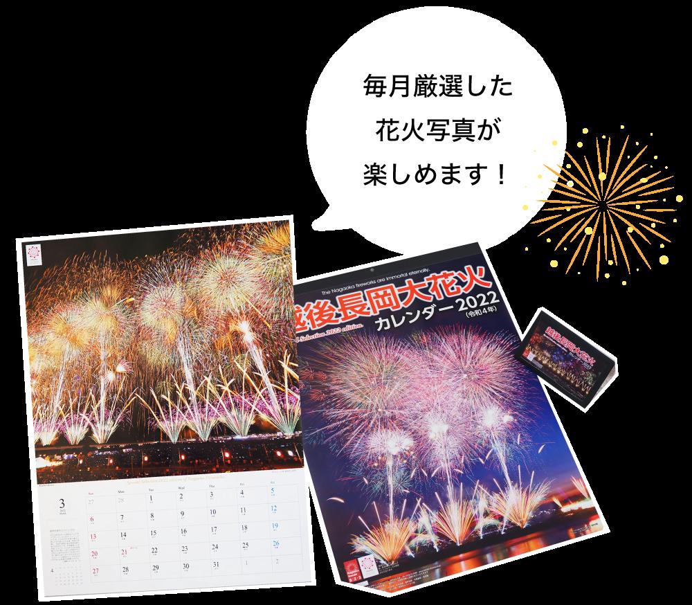 越後長岡大花火カレンダー2021版