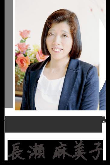 代表取締役長瀬麻美子