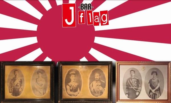 愛国バーJ-flag