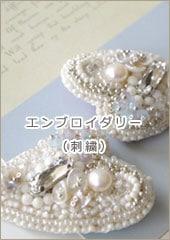 エンブロイダリー(刺繍)