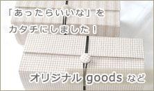 オリジナル goods など