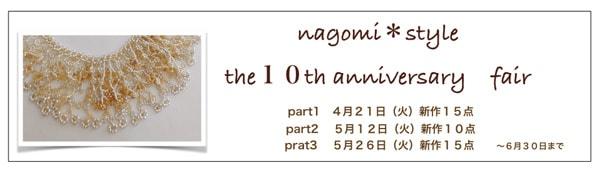 nagomi*style 10th anniversary fair(10周年記念フェア)