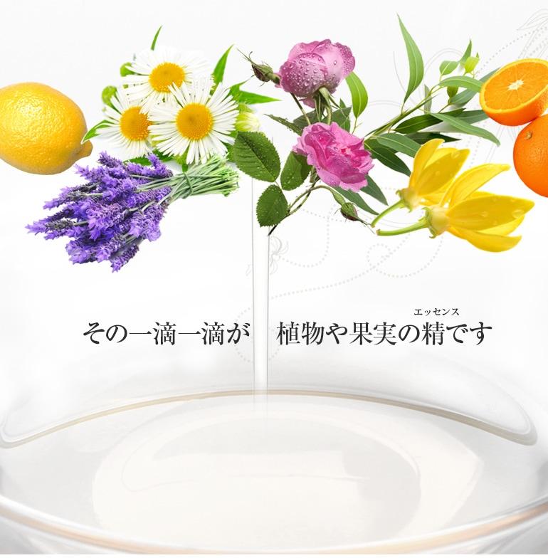 その一滴一滴が植物や果実のエッセンスです