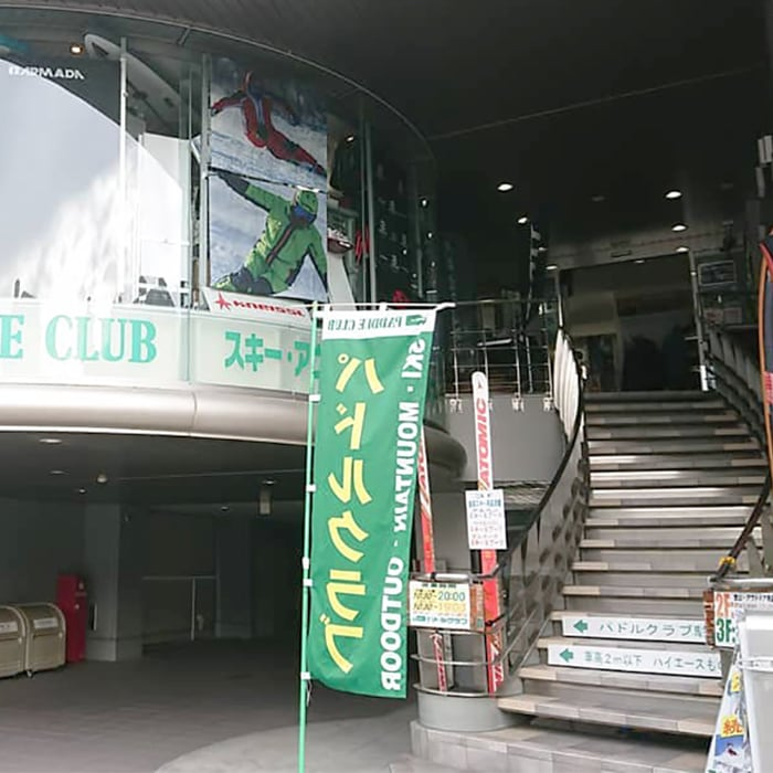 パドルクラブ 名古屋店