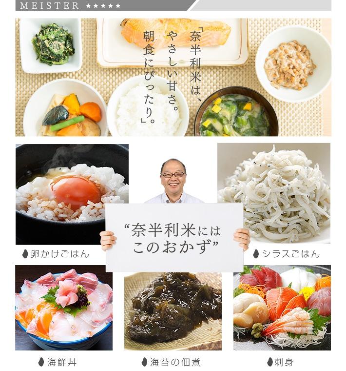 MEISTER  奈半利米は、やさしい甘さ。朝食にぴったり。奈半利米にはこのおかず 卵かけごはん シラスごはん 海鮮丼 海苔の佃煮 刺身