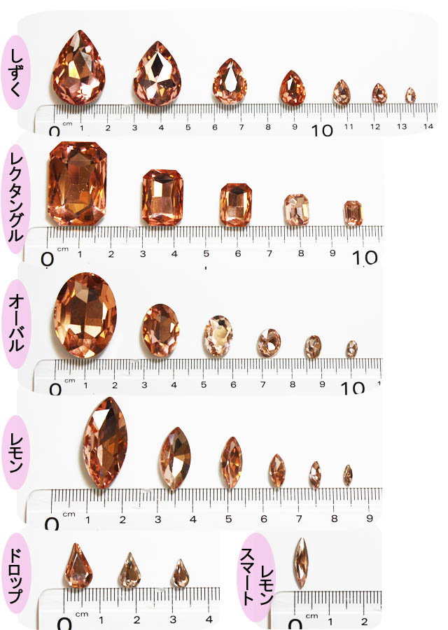 デコ電|高品質ガラスラインストーン|ガラスビジューストーン