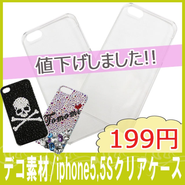 デコ電素材|i Phone5カバー