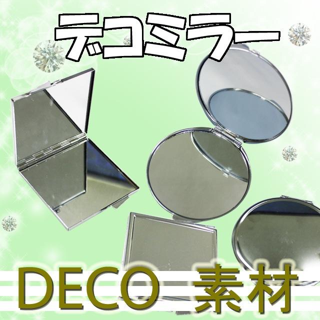デコ素材/土台ミラー