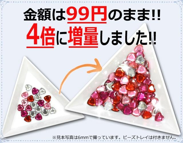 アクリルハートアソートストーンセット☆6mm〜25mm