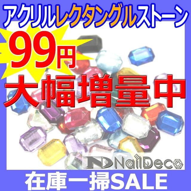 レクタングルストーンセット☆6×8〜18×25mm/全17色