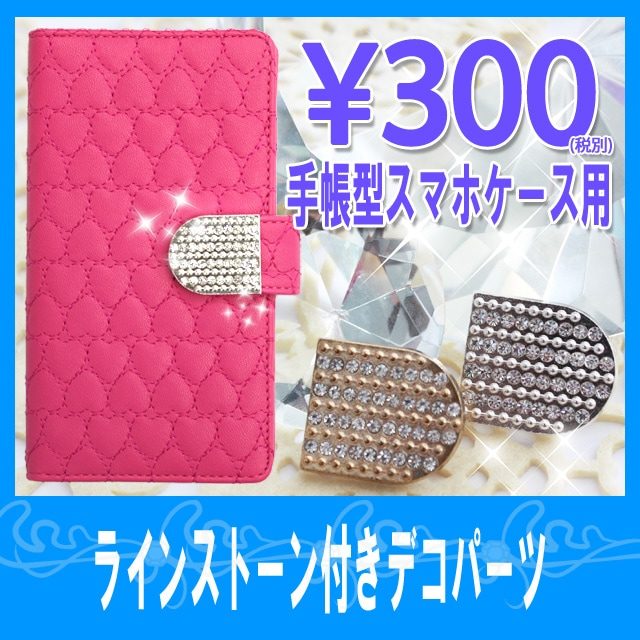 手帳型スマホケース用★ラインストーン付きデコパーツ