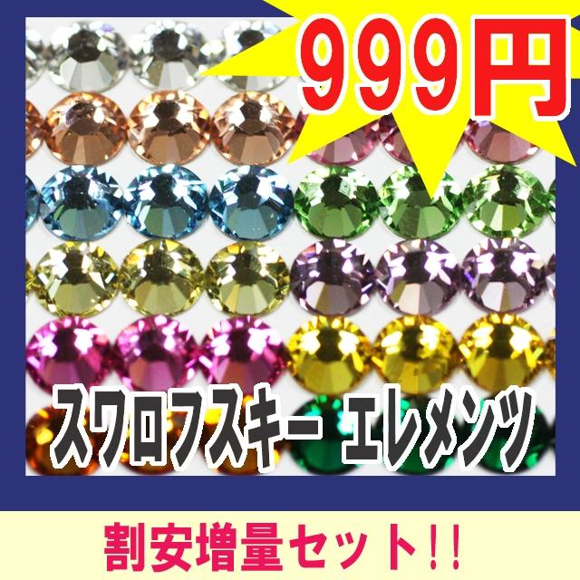 スワロフスキー|999円