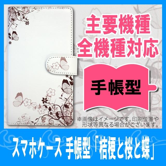スマホケース 手帳型 全機種対応「桔梗と桜と蝶」
