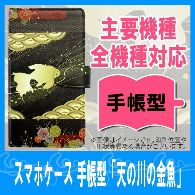 スマホケース 手帳型 全機種対応「天の川の金魚(和柄)」