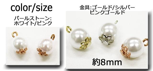 メタルパーツ/サイズ表