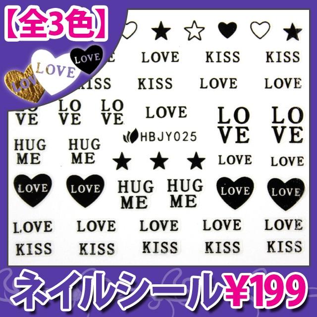 ネイルシール【LOVE/KISS/HUGME】ネイル用品