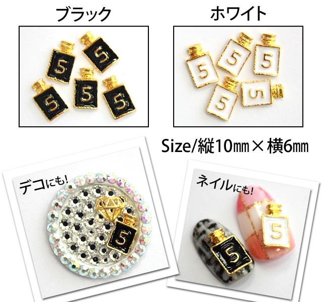 ネイルパーツ★5番ボトルミニ/サイズ