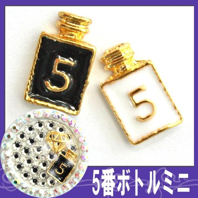 ネイルパーツ★5番ボトルミニ