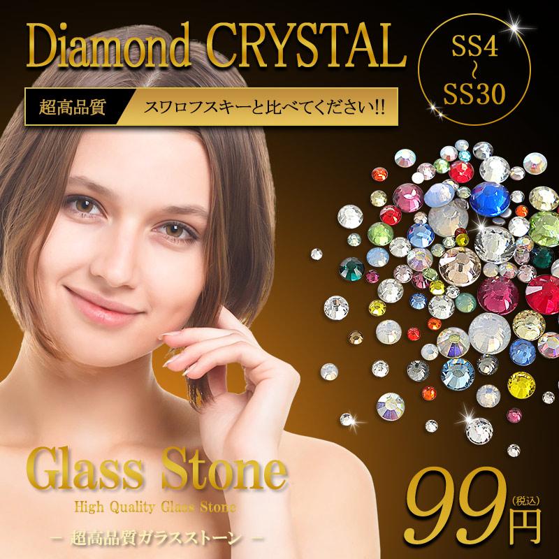 ガラスストーン