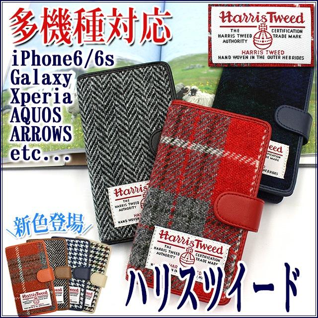 スマホケース 手帳型 多機種対応「ハリスツイード」