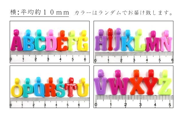 イニシャルパーツ☆軽量カラフルアルファベットパーツ・サブ