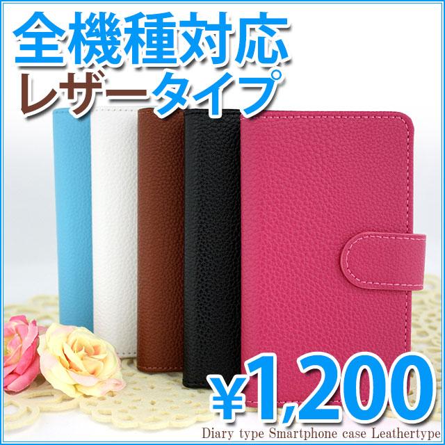 手帳型 スマホカバー|レザータイプ