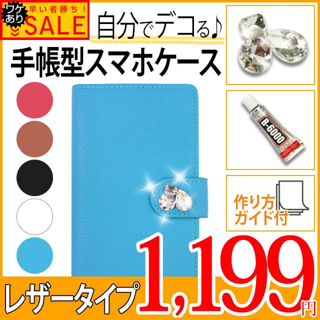 手帳型スマホケース【アウトレット】 全機種対応「レザーハイクラス」