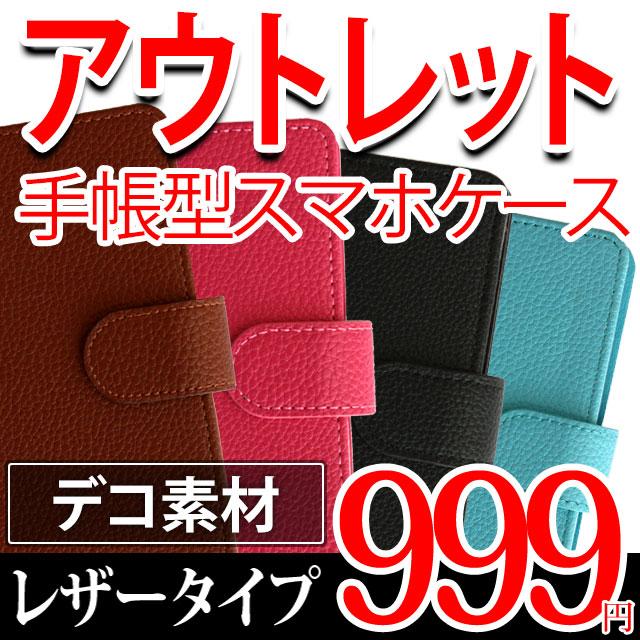 手帳型スマホケース【アウトレット】 全機種対応「レザータイプ」