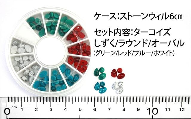 バラエティパック、ターコイズ/サイズ表